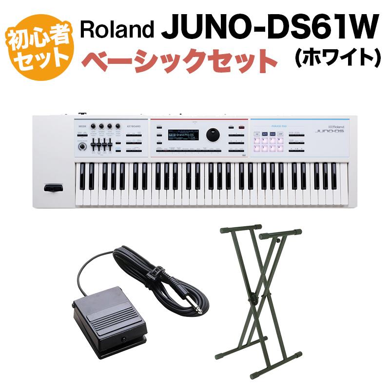 Roland JUNO-DS61W (ホワイト) シンセサイザー 61鍵盤 ベーシックセット (スタンド + ダンパーペダル) 初心者セット 【ローランド JUNODS61W】