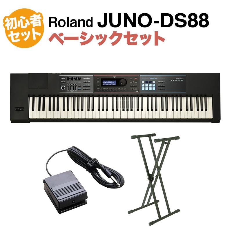 Roland JUNO-DS88 シンセサイザー 88鍵盤 ベーシックセット (スタンド + ダンパーペダル) 初心者セット 【ローランド JUNODS88】