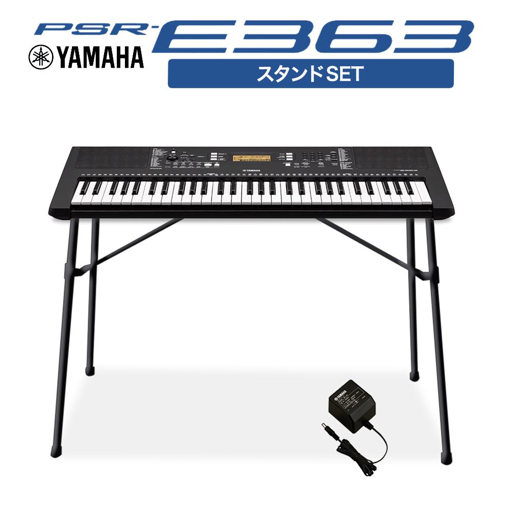キーボード 電子ピアノ YAMAHA PSR-E363 スタンドセット ポータトーン 61鍵盤 【ヤマハ PSRE363 PORTATONE】【オンライン限定】 楽器