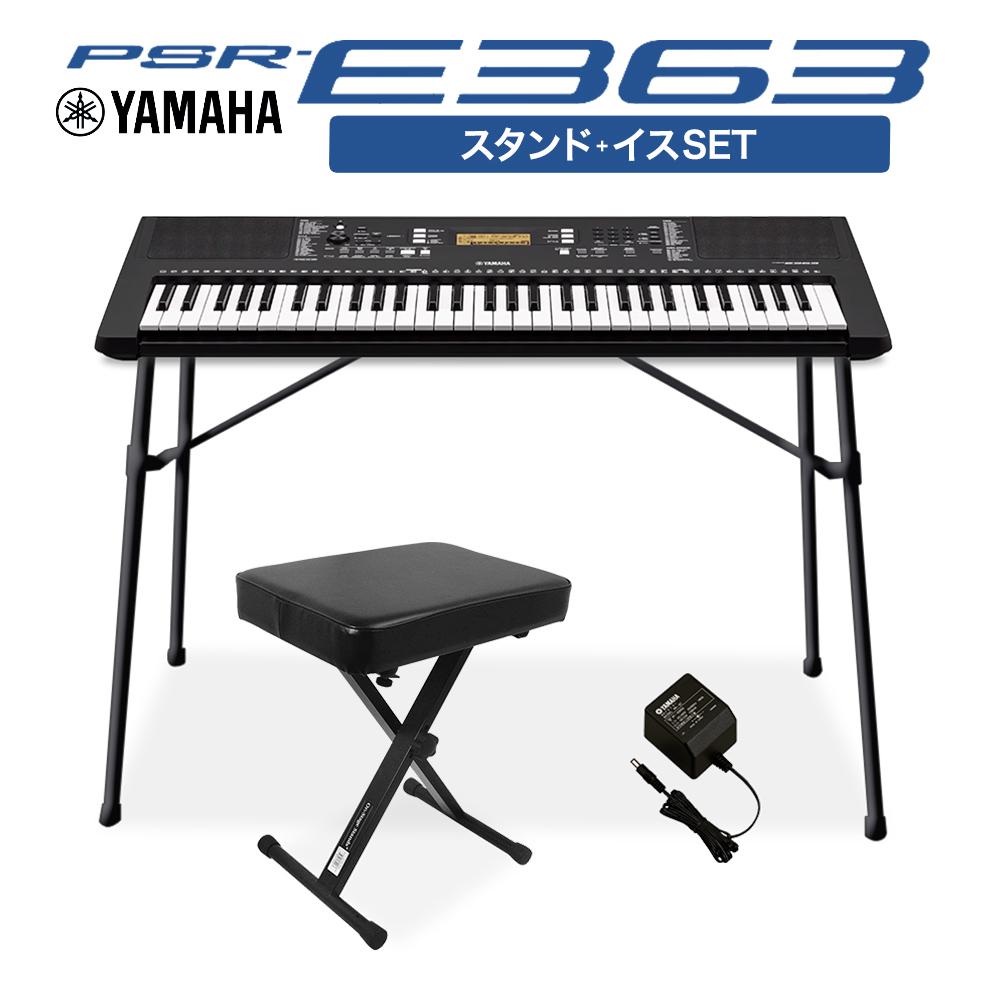 キーボード 電子ピアノ YAMAHA PSR-E363 スタンド・イスセット ポータトーン 61鍵盤 【ヤマハ PSRE363 PORTATONE】【オンライン限定】 楽器