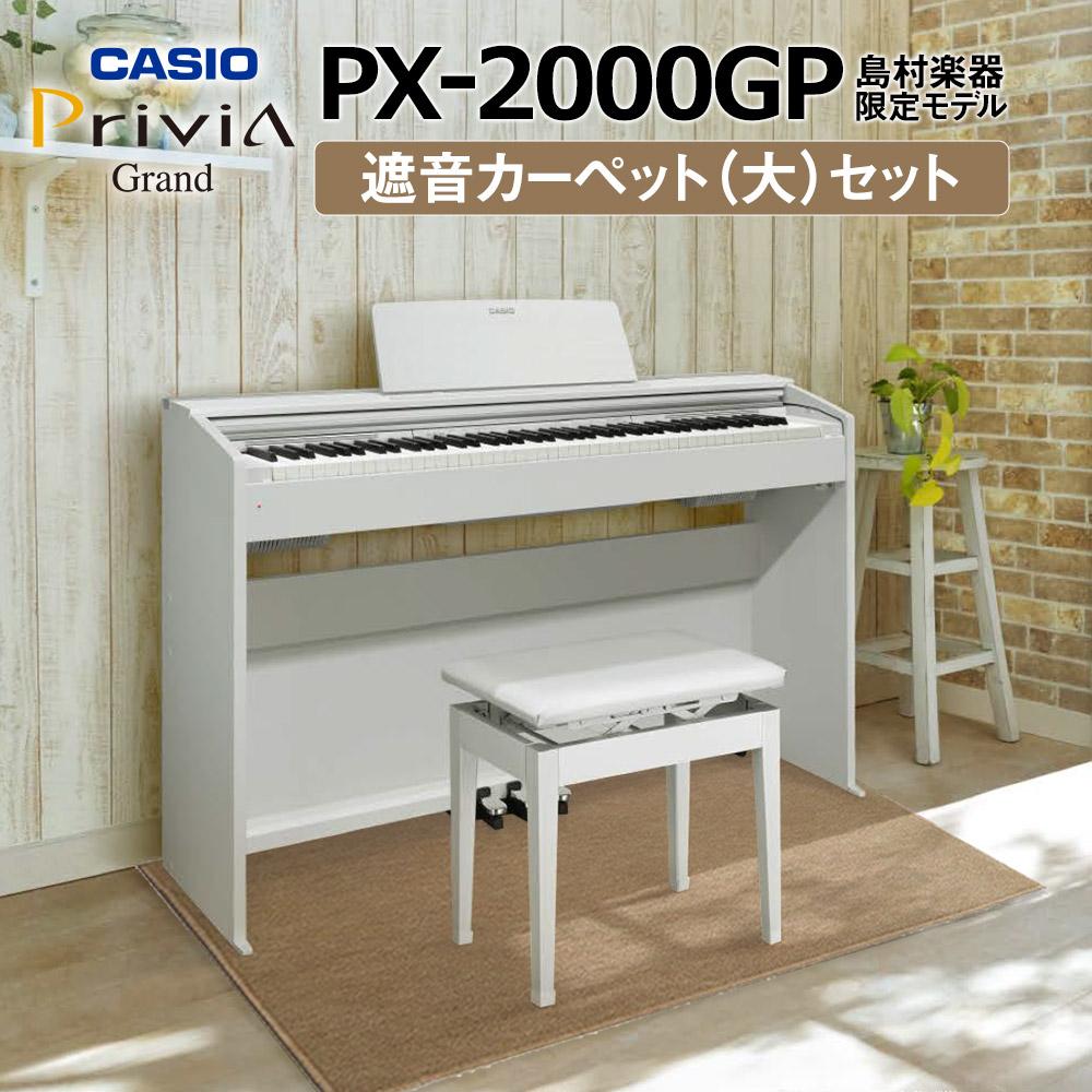CASIO PX-2000GP カーペット大セット 電子ピアノ 88鍵盤 【カシオ PX2000GP】【配送設置無料・代引き払い不可】【別売り延長保証対応プラン:D】