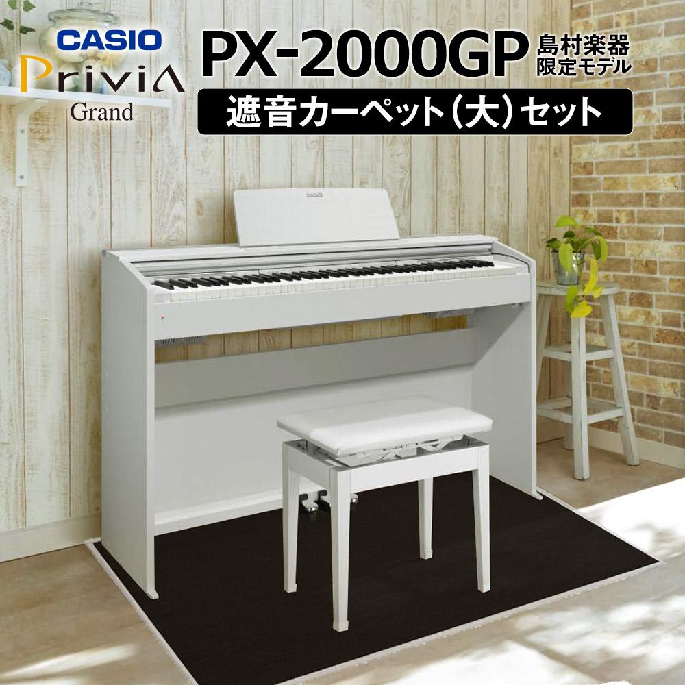 CASIO PX-2000GP ブラックカーペット大セット 電子ピアノ 88鍵盤 【カシオ PX2000GP】【配送設置無料・代引き払い不可】【別売り延長保証対応プラン:D】