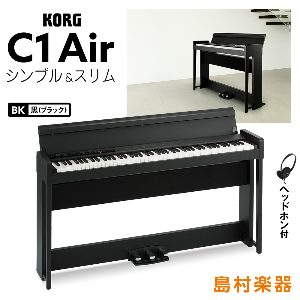 KORG C1 Air BK 電子ピアノ 88鍵盤 【コルグ デジタルピアノ】【別売り延長保証対応プラン:E】