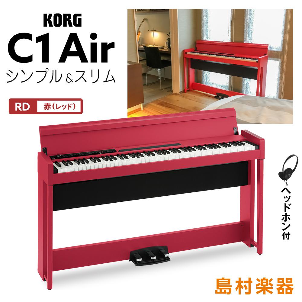 KORG C1 Air RD 電子ピアノ 88鍵盤 【コルグ デジタルピアノ】【別売り延長保証対応プラン:E】