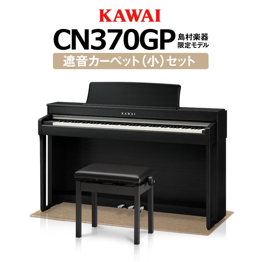 KAWAI CN370GP MB カーペット小セット 電子ピアノ 88鍵盤 【カワイ】【配送設置無料・代引き払い不可】【島村楽器限定】【別売り延長保証対応プラン:D】
