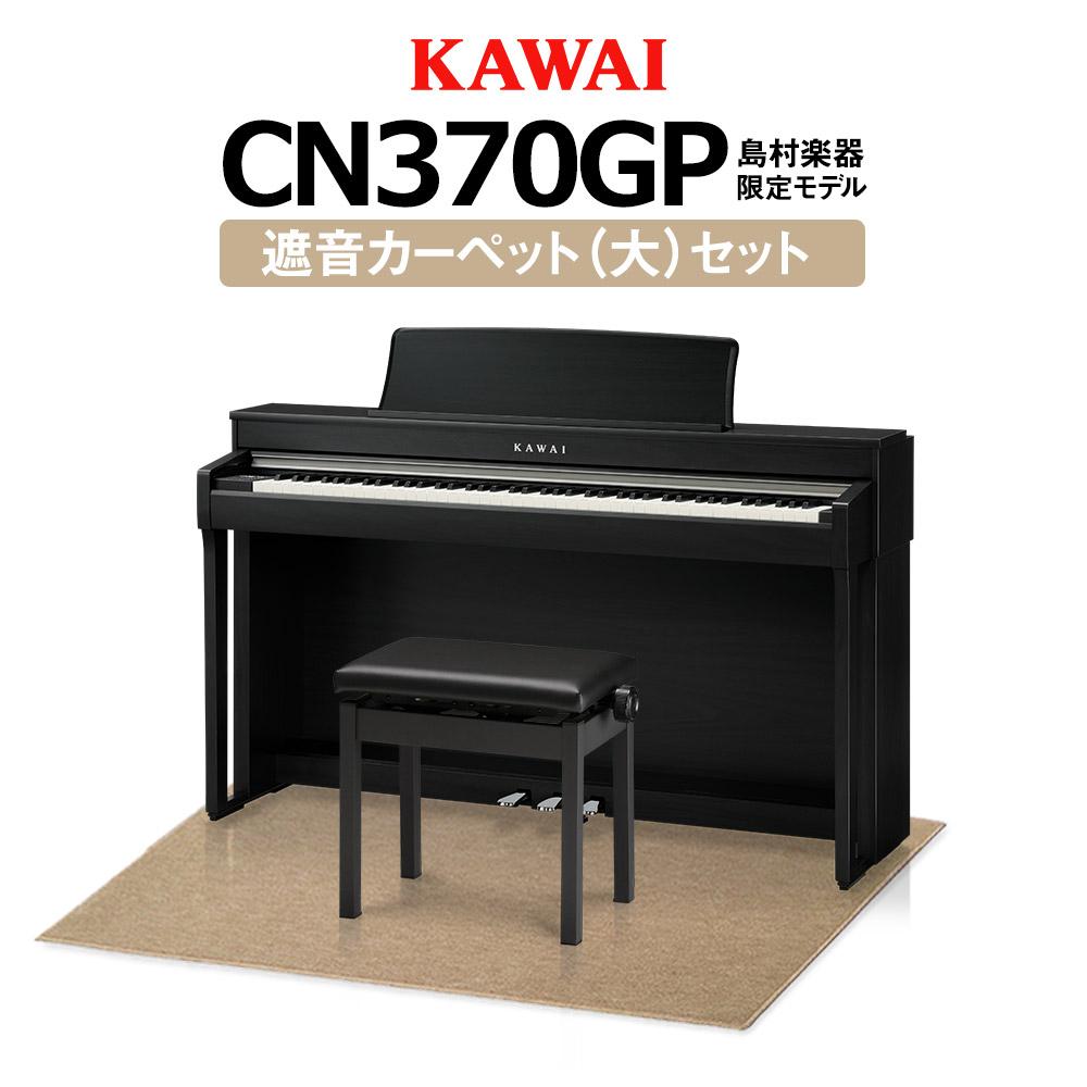 KAWAI CN370GP MB カーペット大セット 電子ピアノ 88鍵盤 【カワイ】【配送設置無料・代引き払い不可】【島村楽器限定】【別売り延長保証対応プラン:D】