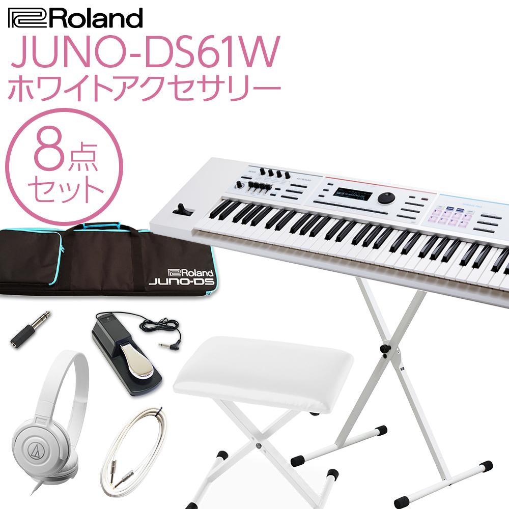 Roland JUNO-DS61W シンセサイザー 61鍵盤 ホワイトアクセサリー8点セット 【ローランド】