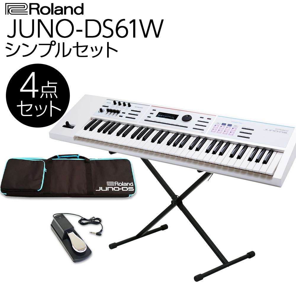 Roland JUNO-DS61W (ホワイト) シンセサイザー 61鍵盤 シンプル4点セット 【ケース/スタンド/ペダル付き】 【ローランド】
