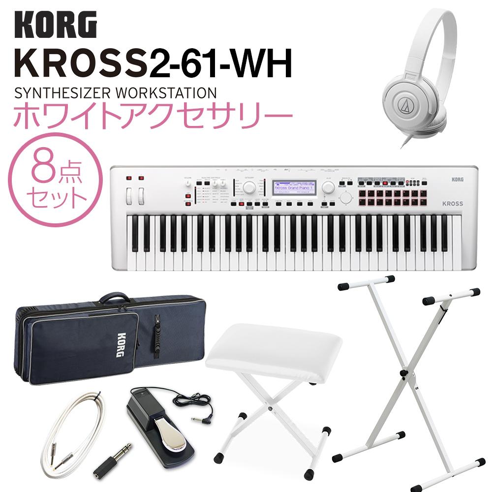 KORG KROSS2-61-SC (ホワイト) シンセサイザー 61鍵盤 ホワイトアクセサリー8点セット 【コルグ】