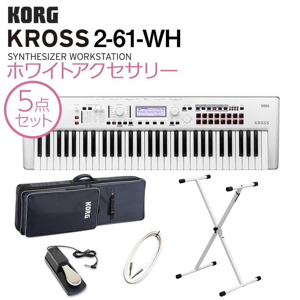 KORG KROSS2-61-SC (ホワイト) シンセサイザー 61鍵盤 ホワイトアクセサリー5点セット 【コルグ】