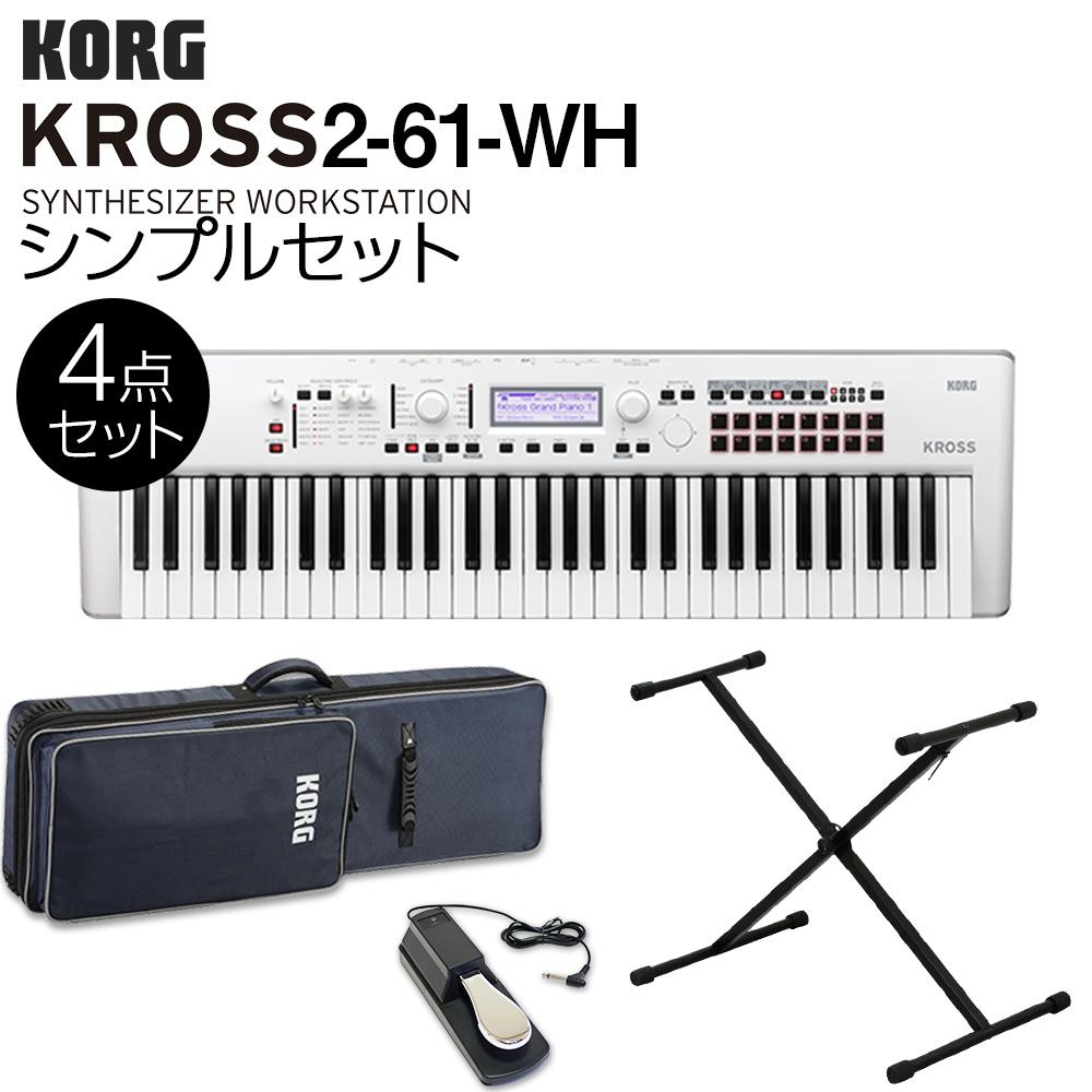 KORG KROSS2-61-SC (ホワイト) シンセサイザー 61鍵盤 シンプル4点セット 【ケース/スタンド/ペダル付き】 【コルグ】