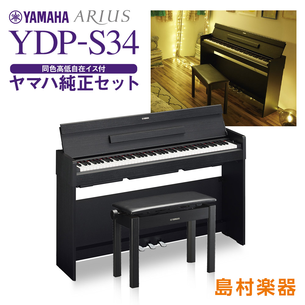 YAMAHA YDP-S34B 純正高低自在イスセット 電子ピアノ 88鍵盤 【ヤマハ YDPS34】【別売り延長保証対応プラン:E】