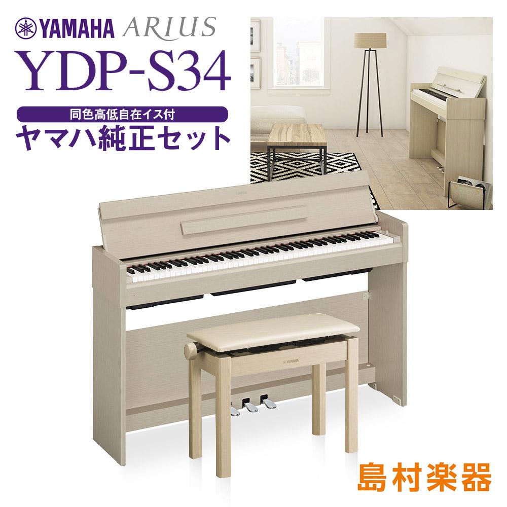 YAMAHA YDP-S34WA 純正高低自在イスセット 電子ピアノ 88鍵盤 【ヤマハ YDPS34】【別売り延長保証対応プラン:E】
