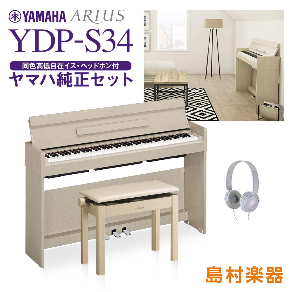 YAMAHA YDP-S34WA 純正高低自在イス・ヘッドホンセット 電子ピアノ 88鍵盤 【ヤマハ YDPS34】【別売り延長保証対応プラン:D】