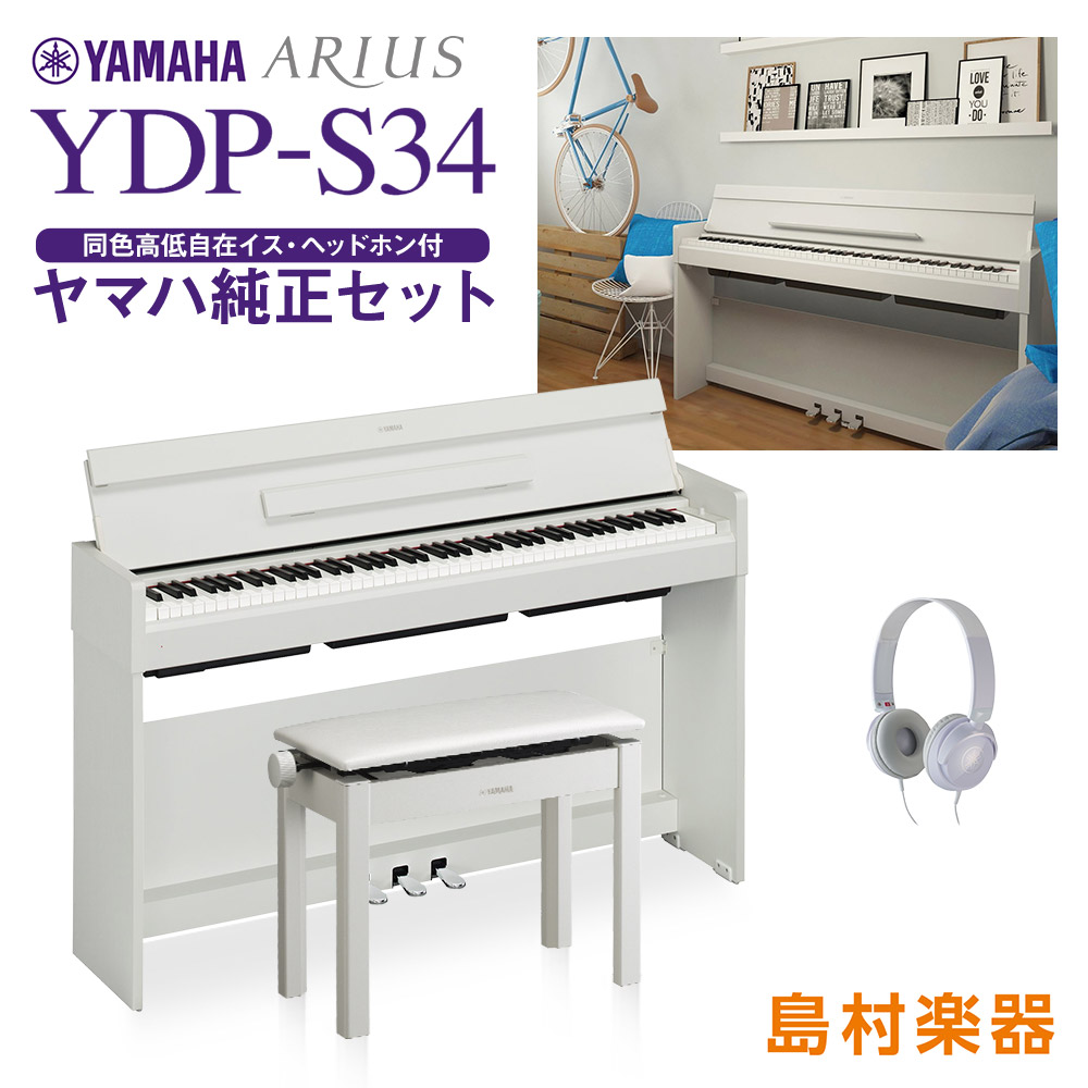 YAMAHA YDP-S34WH 純正高低自在イス・ヘッドホンセット 電子ピアノ 88鍵盤 【ヤマハ YDPS34】【別売り延長保証対応プラン:E】