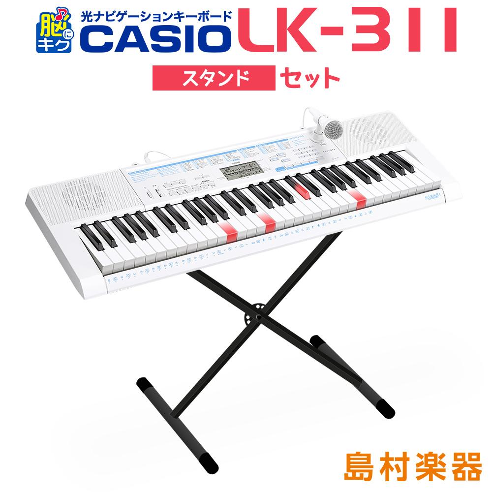 CASIO LK-311 スタンドセット 光ナビゲーションキーボード 【61鍵】 【カシオ LK311 光る キーボード】