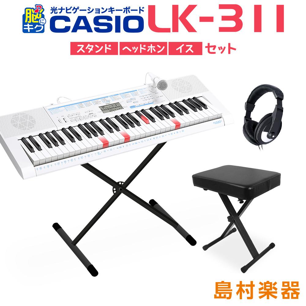 CASIO LK-311 スタンド・イス・ヘッドホンセット 光ナビゲーションキーボード 【61鍵】 【カシオ LK311 光る キーボード】