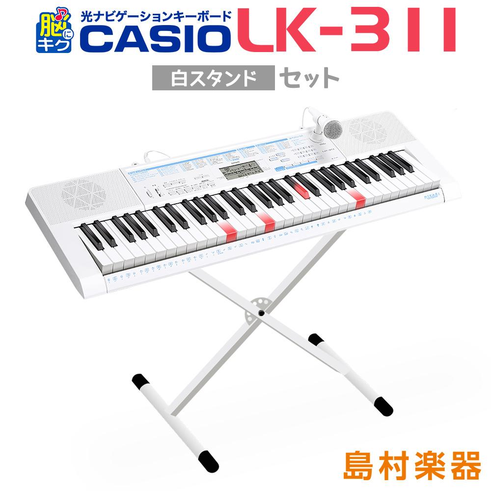 CASIO LK-311 白スタンドセット 光ナビゲーションキーボード 【61鍵】 【カシオ LK311 光る キーボード】