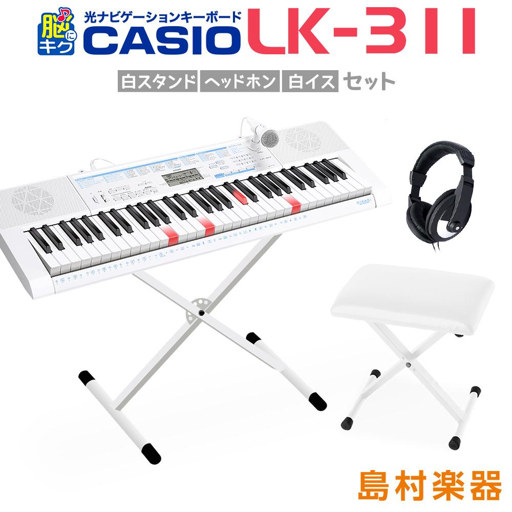 CASIO LK-311 白スタンド・白イス・ヘッドホンセット 光ナビゲーションキーボード 【61鍵】 【カシオ LK311 光る キーボード】