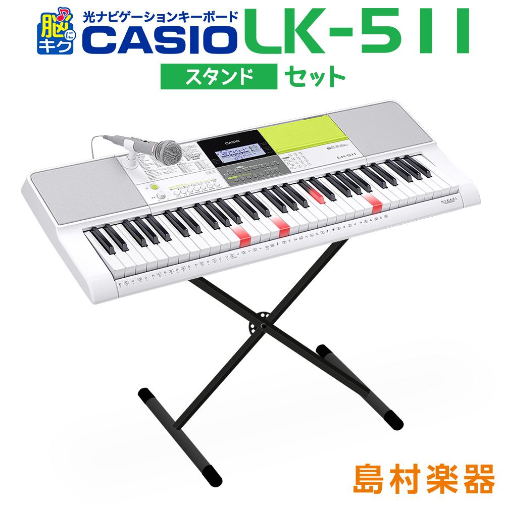 CASIO LK-511 スタンドセット 光ナビゲーションキーボード 【61鍵】 【カシオ LK511 光る キーボード】