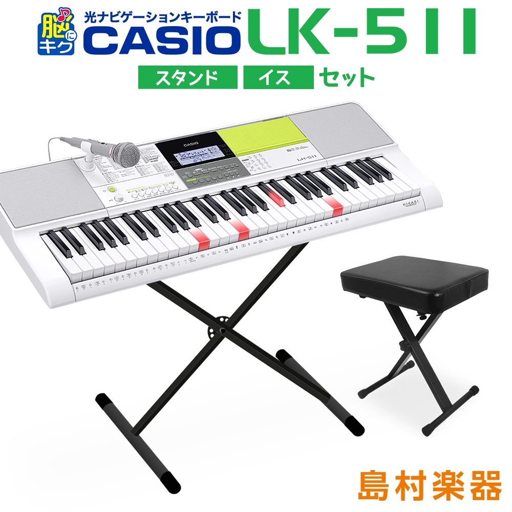 CASIO LK-511 スタンド・イスセット 光ナビゲーションキーボード 【61鍵】 【カシオ LK511 光る キーボード】