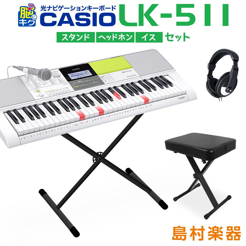 CASIO LK-511 スタンド・イス・ヘッドホンセット 光ナビゲーションキーボード 【61鍵】 【カシオ LK511 光る キーボード】
