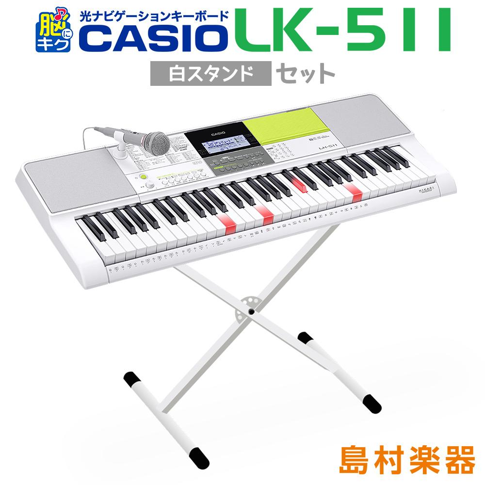 CASIO LK-511 白スタンドセット 光ナビゲーションキーボード 【61鍵】 【カシオ LK511 光る キーボード】