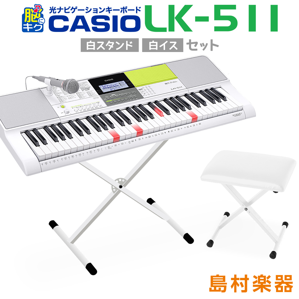 CASIO LK-511 白スタンド・白イスセット 光ナビゲーションキーボード 【61鍵】 【カシオ LK511 光る キーボード】