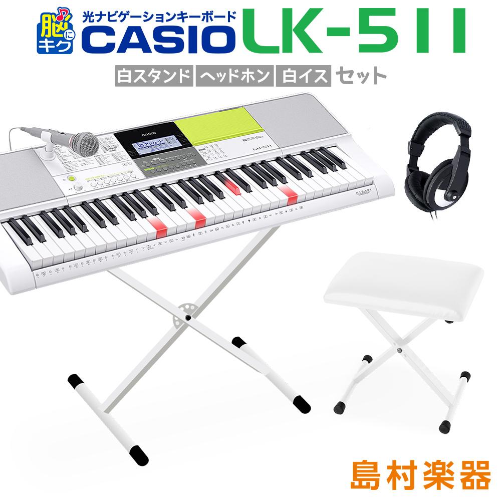 CASIO LK-511 白スタンド・白イス・ヘッドホンセット 光ナビゲーションキーボード 【61鍵】 【カシオ LK511 光る キーボード】