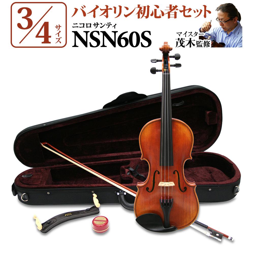 Nicolo Santi NSN60S 3/4サイズ 分数バイオリン 初心者セット 【マイスター茂木監修】 【ニコロサンティ】【島村楽器限定】