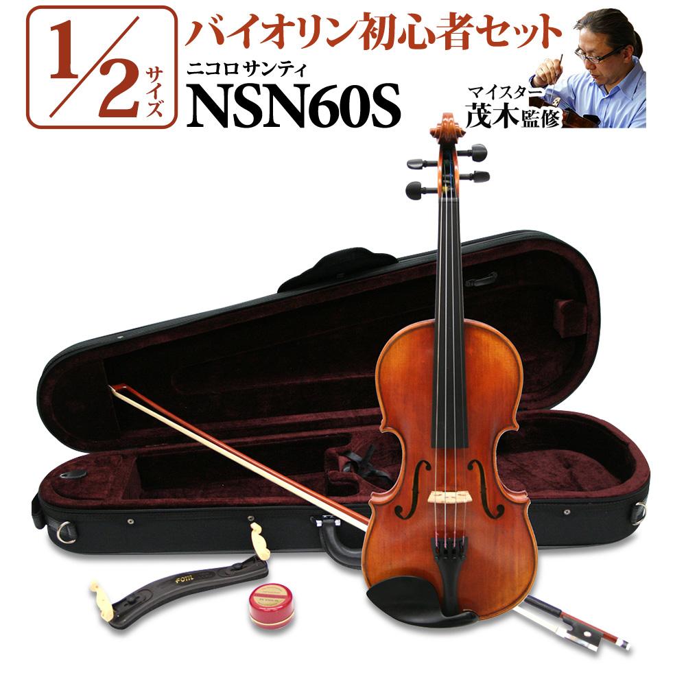 Nicolo Santi NSN60S 1/2サイズ 分数バイオリン 初心者セット 【マイスター茂木監修】 【ニコロサンティ】【島村楽器限定】