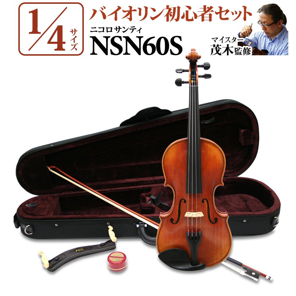Nicolo Santi NSN60S 1/4サイズ 分数バイオリン 初心者セット 【マイスター茂木監修】 【ニコロサンティ】【島村楽器限定】