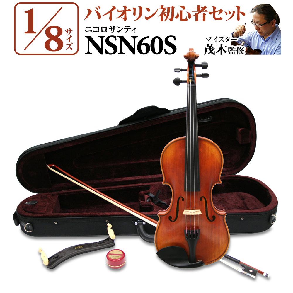 Nicolo Santi NSN60S 1/8サイズ 分数バイオリン 初心者セット 【マイスター茂木監修】 【ニコロサンティ】【島村楽器限定】