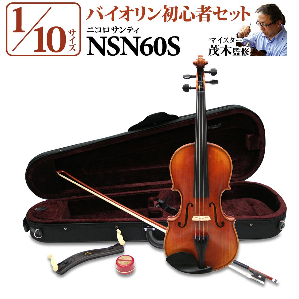 Nicolo Santi NSN60S 1/10サイズ 分数バイオリン 初心者セット 【マイスター茂木監修】 【ニコロサンティ】【島村楽器限定】
