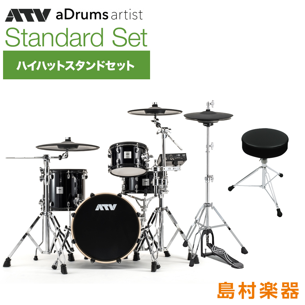 ATV aDrums artist Standard Set ハイハットスタンドセット 電子ドラム 【エーティーブイ】【島村楽器オンラインストア限定】