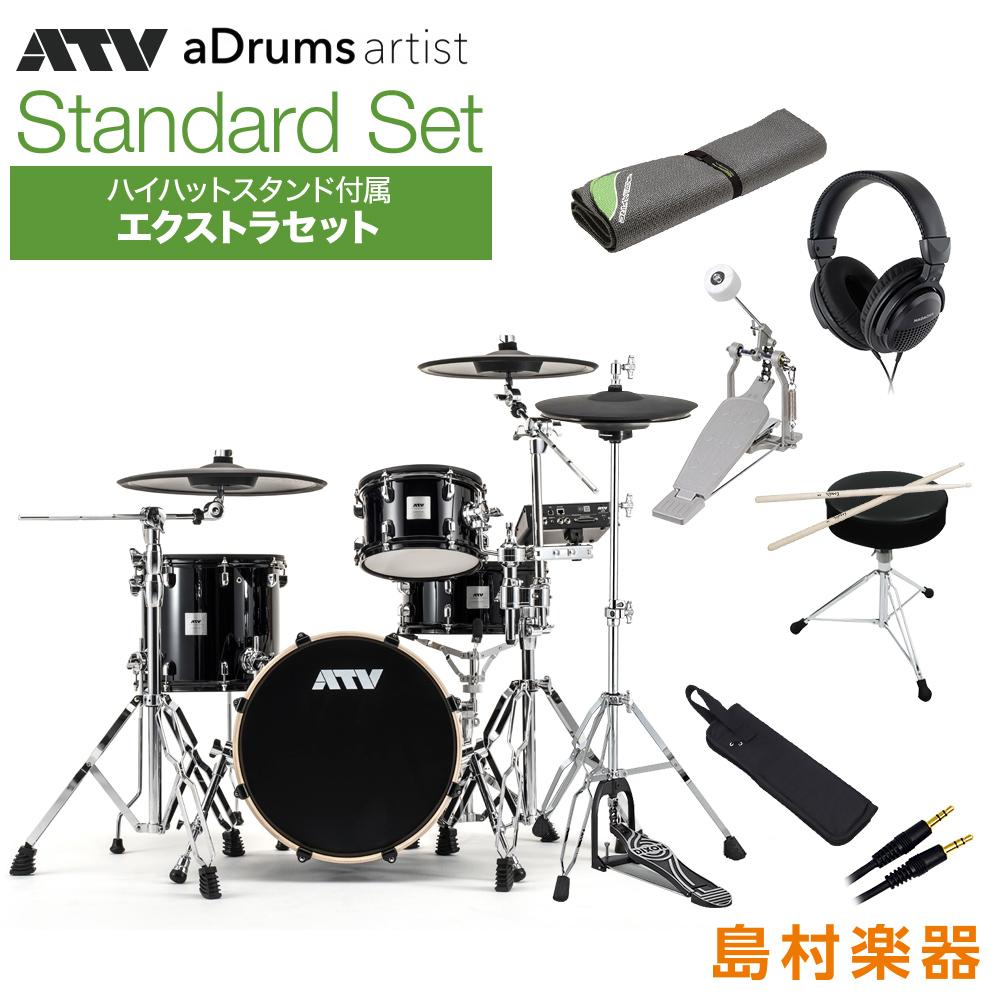 ATV aDrums artist Standard Set ハイハットスタンド付属エクストラセット 電子ドラム 【エーティーブイ】【島村楽器オンラインストア限定】