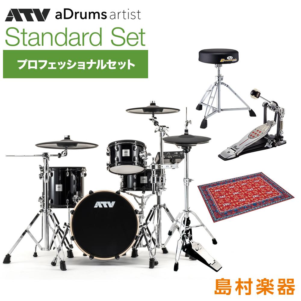 ATV aDrums artist Standard Set プロフェッショナルセット 電子ドラム 【エーティーブイ】【島村楽器オンラインストア限定】