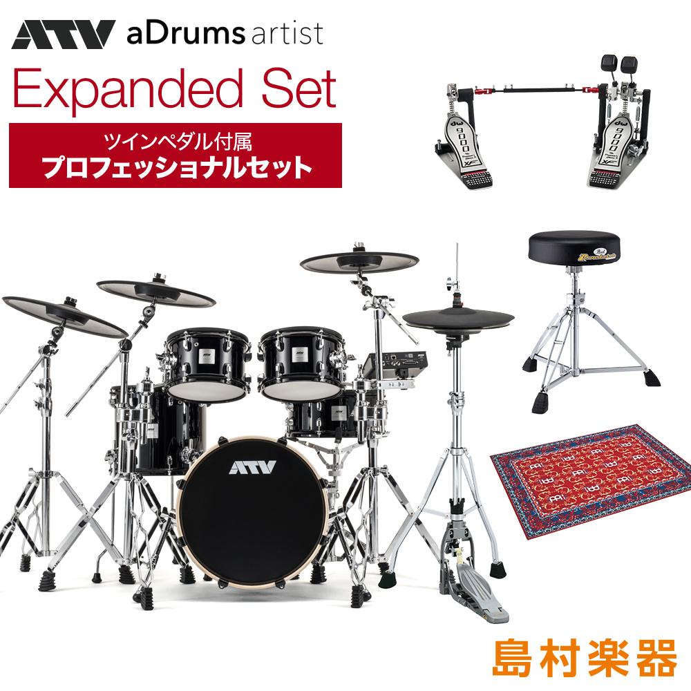 ATV aDrums artist Expanded Set プロフェッショナルセット ツインペダルVer 電子ドラム 【エーティーブイ】【島村楽器オンラインストア限定】