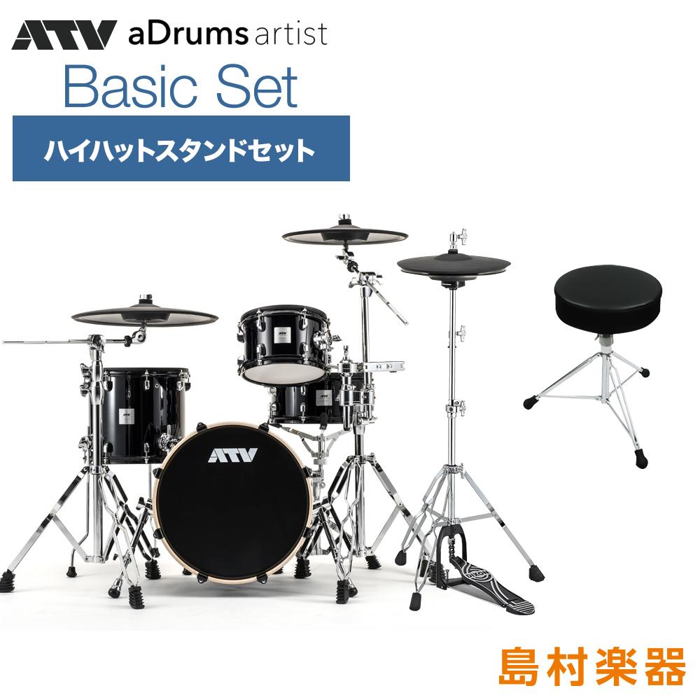 ATV aDrums artist Basic Set ハイハットスタンドセット 電子ドラム 【エーティーブイ】【音源モジュール別売り】