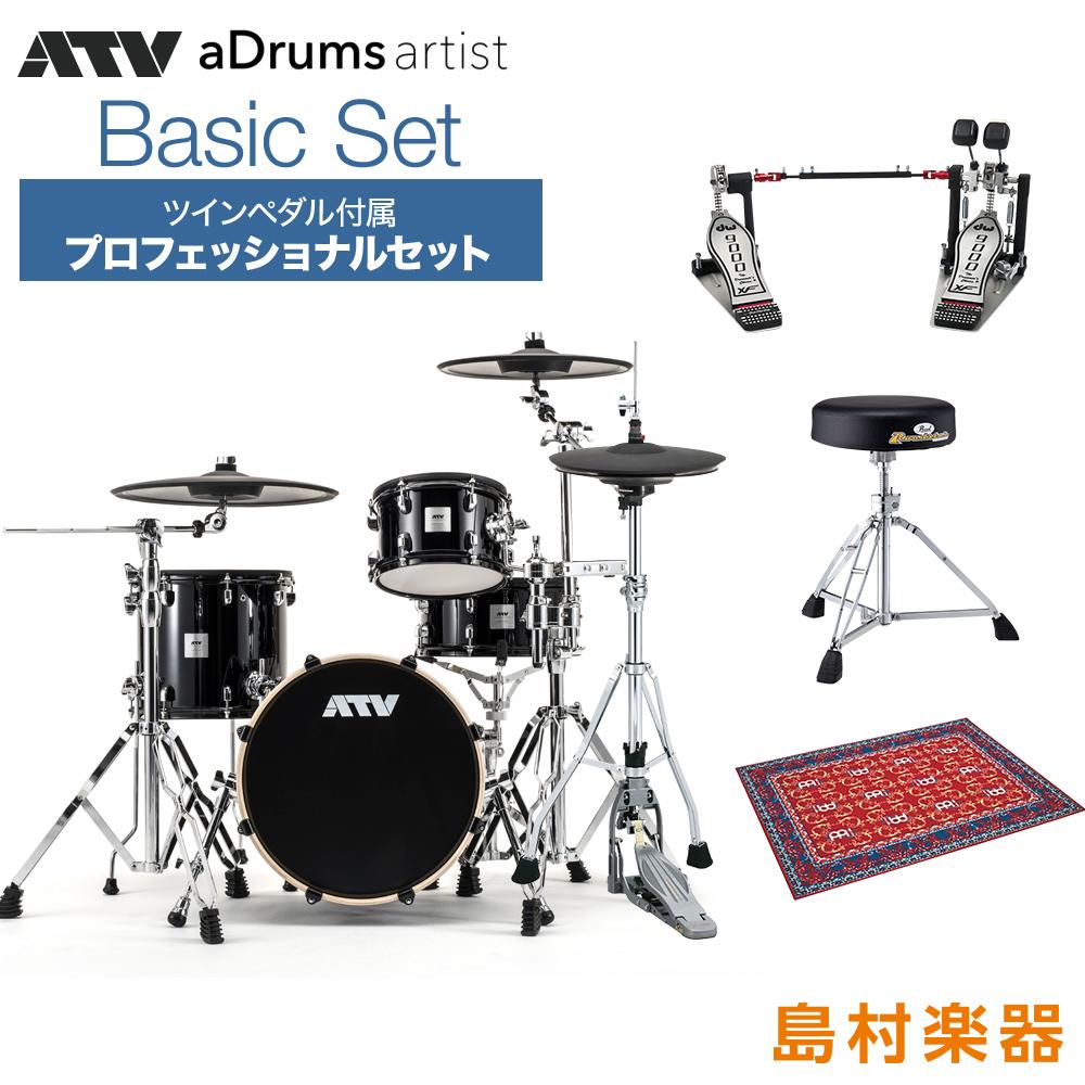 ATV aDrums artist Basic Set プロフェッショナルセット ツインペダルVer 電子ドラム 【音源モジュール別売り】