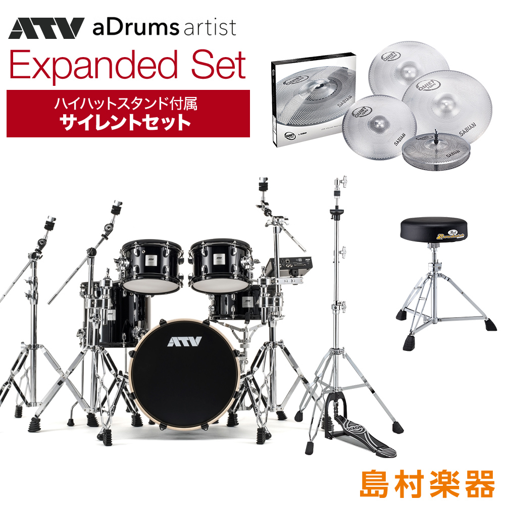 ATV aDrums artist Expanded Set サイレントシンバルVer 電子ドラム 【エーティーブイ】【島村楽器オンラインストア限定】