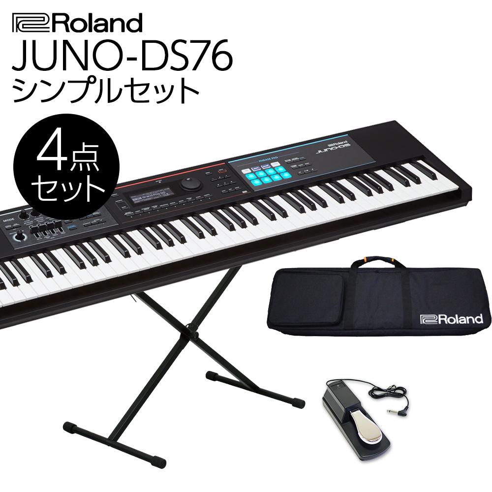 Roland JUNO-DS76 シンセサイザー 76鍵盤 シンプル4点セット 【ケース/スタンド/ペダル付き】 【ローランド】