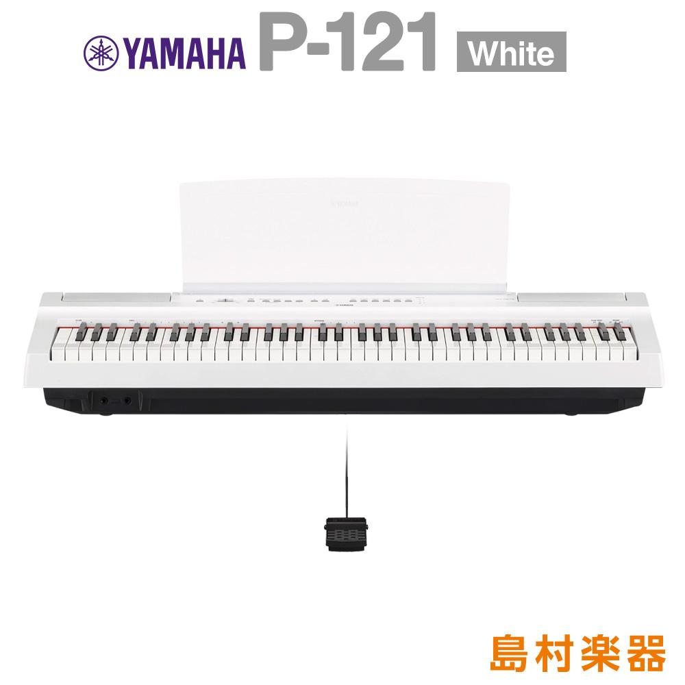 YAMAHA P-121 WH ホワイト 電子ピアノ 73鍵盤 【ヤマハ P121WH Pシリーズ】【別売り延長保証対応プラン:E】