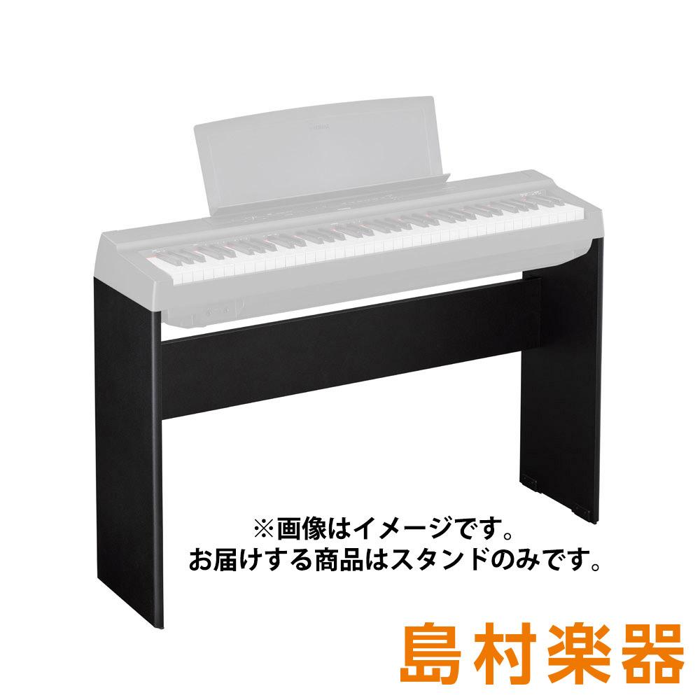 YAMAHA L-121B 電子ピアノ スタンド 【ヤマハ L121B】【予約受付中:2018年10月1日発売予定】