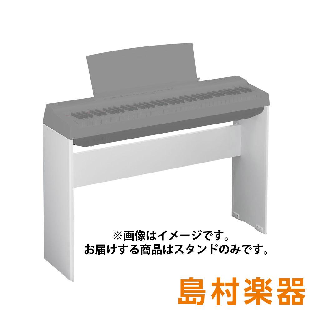 YAMAHA L-121WH 電子ピアノ スタンド 【ヤマハ L121WH】【予約受付中:2018年10月1日発売予定】