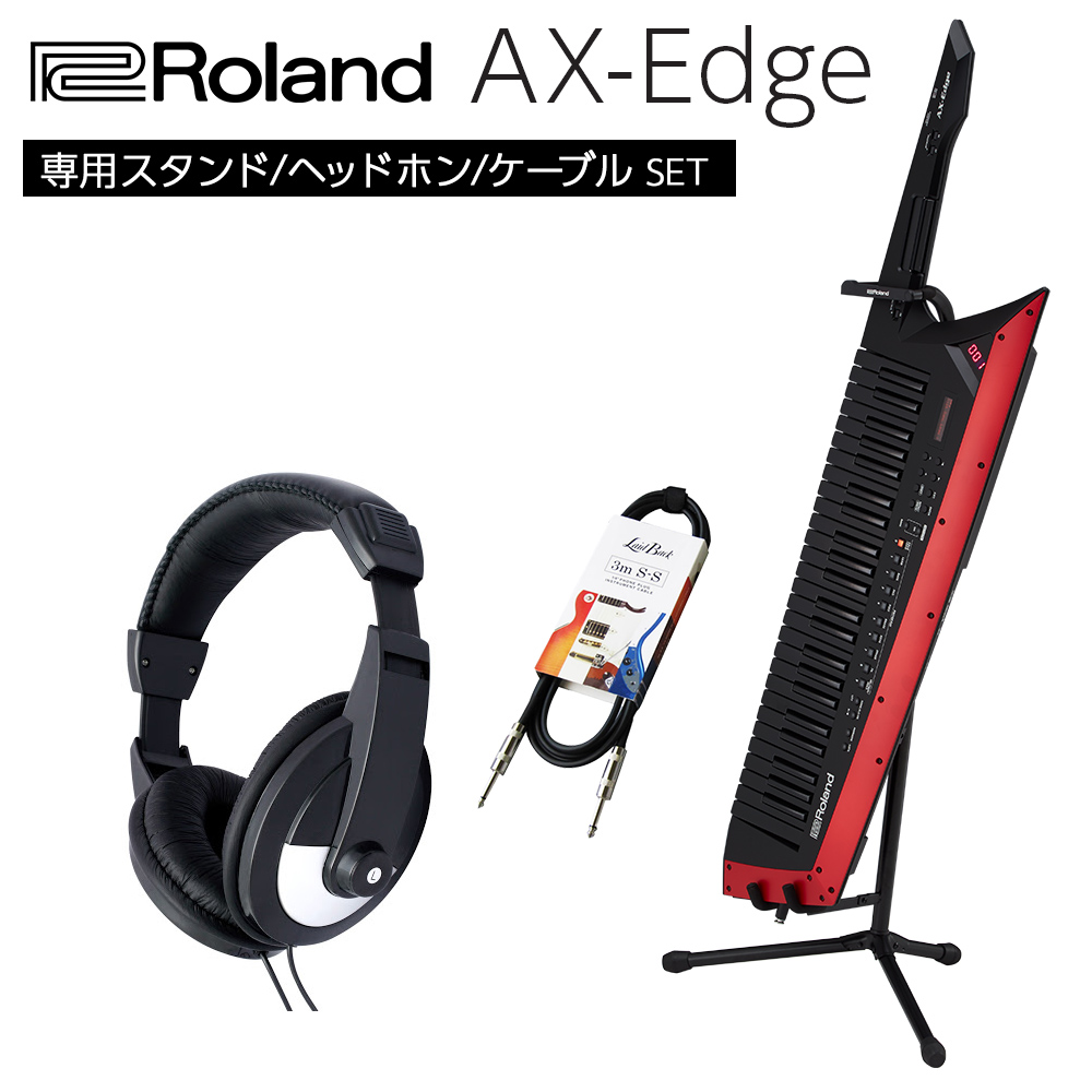 Roland [専用スタンド/ヘッドホン/ケーブルセット] AX-Edge-B (ブラック) 49鍵盤 シンセサイザー ショルダーキーボード 【ローランド AXEDGEB】