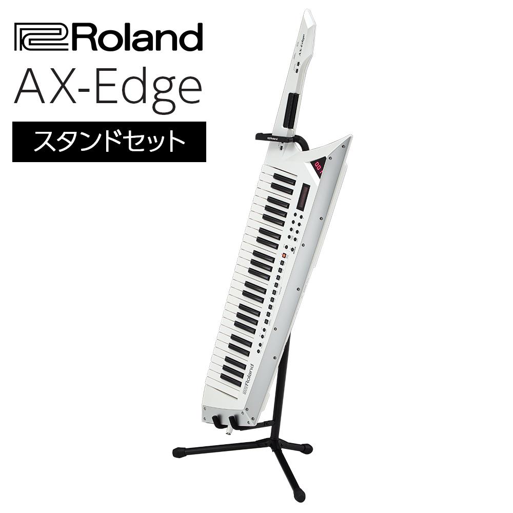 Roland [専用スタンドセット] AX-Edge-W (ホワイト) 49鍵盤 シンセサイザー ショルダーキーボード 【ローランド AXEDGEW】