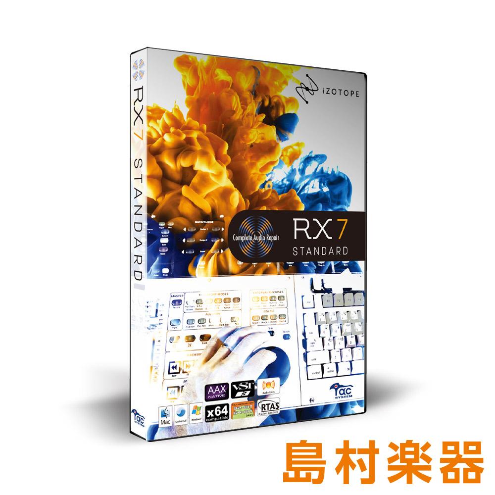 オーディオ修復ソフト iZotope 【ダウンロード版】 Standard 【アイゾトープ】 RX7
