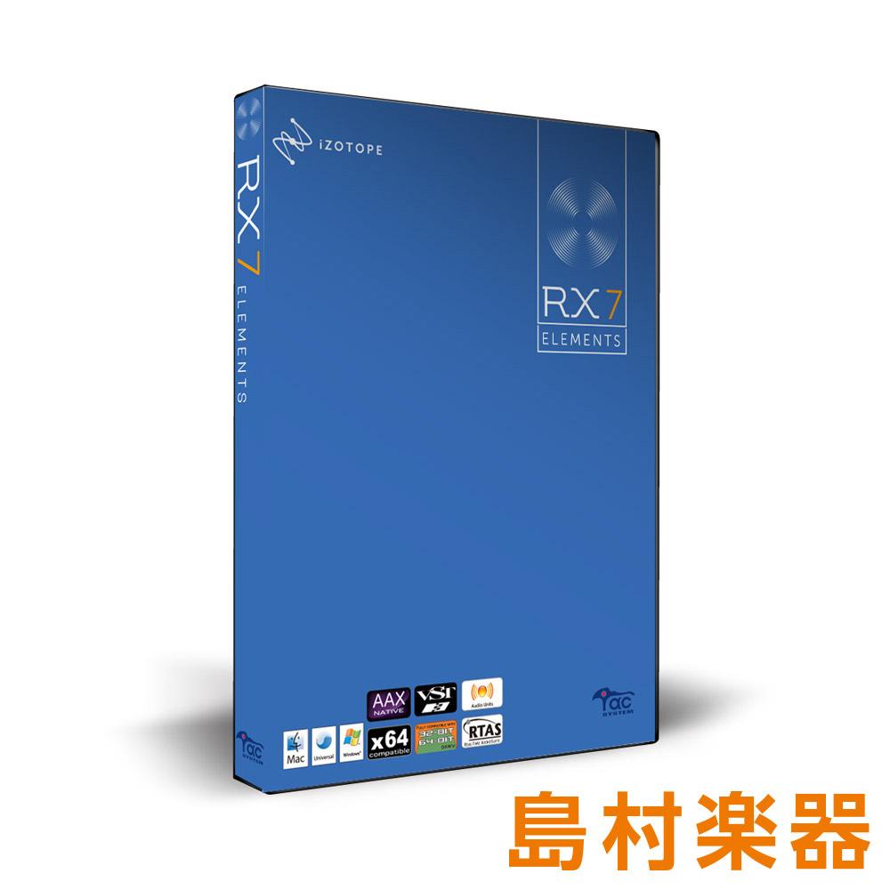 iZotope RX7 Elements オーディオ修復ソフト 【ダウンロード版】 【アイゾトープ】