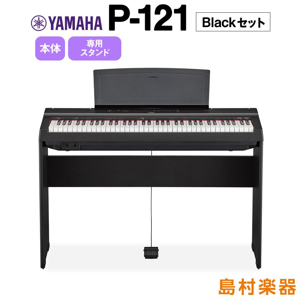YAMAHA P-121 B 専用スタンドセット 電子ピアノ 73鍵盤 【ヤマハ P121B Pシリーズ】【別売り延長保証対応プラン:E】